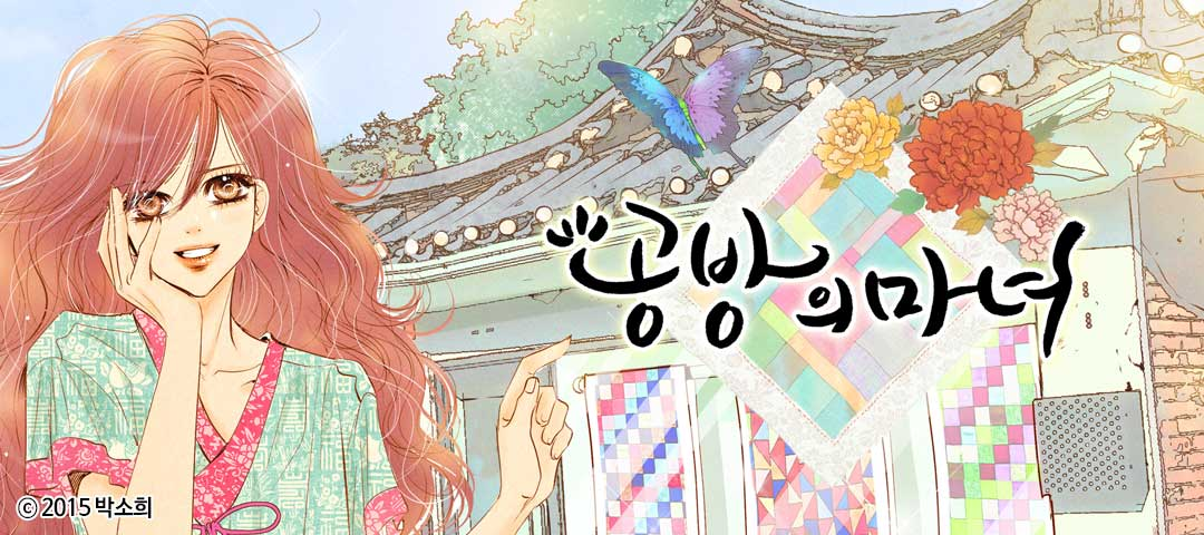 공방의마녀_웹툰대형배너.jpg