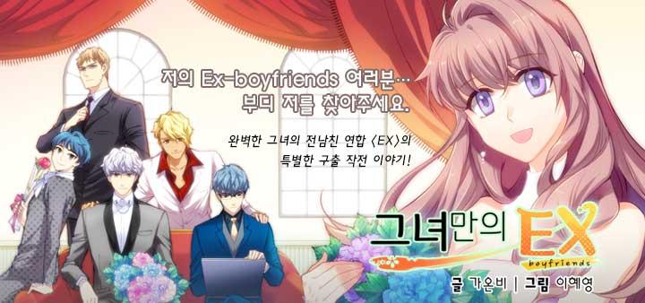 그녀만의EX-홍보용-배너-(1).jpg