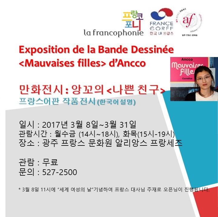 annco-expo3.jpg
