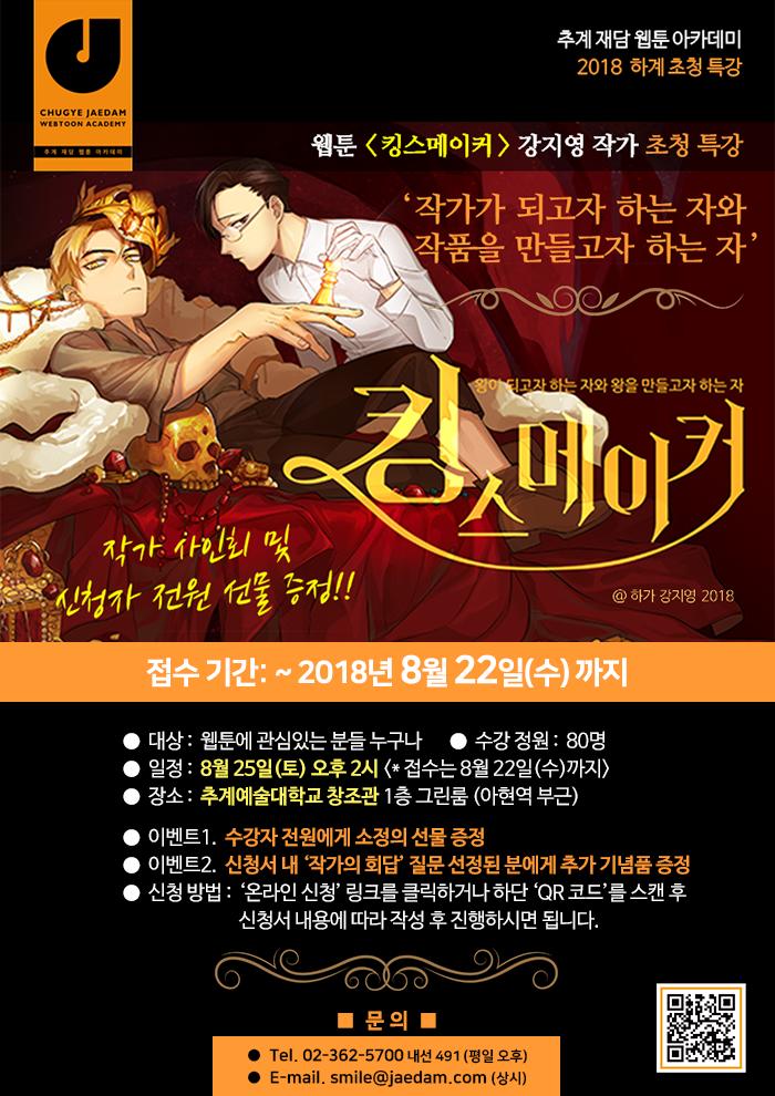 초청특강1회_포스터(700px).png