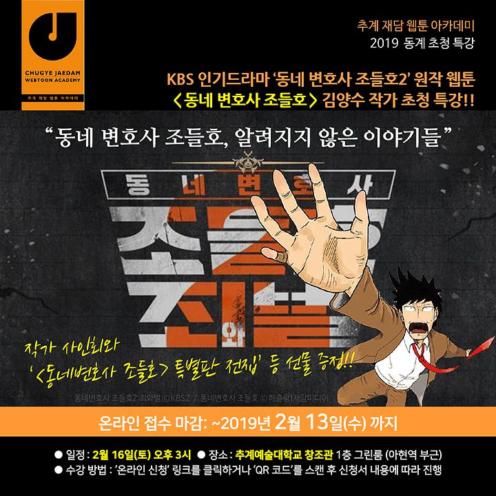 초청특강(19冬)_해츨링작가(190102)-1 복사.png