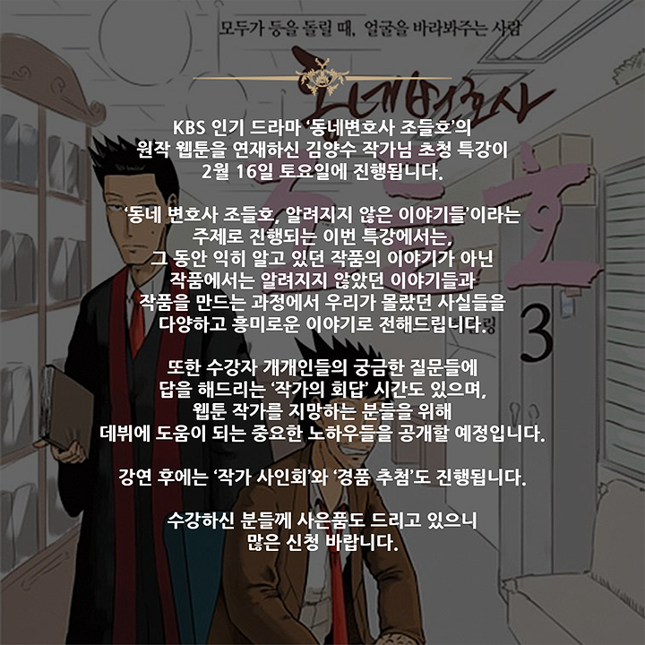 초청특강(19冬)_해츨링작가(190102)-2_복사.png