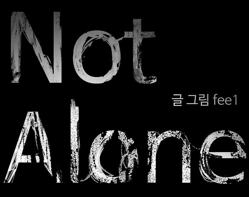 Not alone_로고.JPG