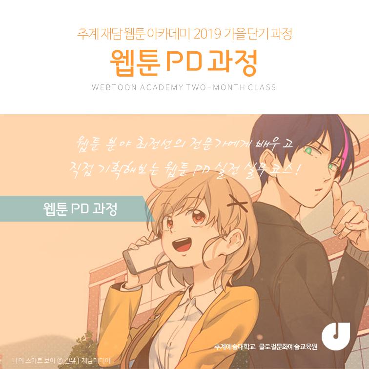웹툰PD과정.PNG