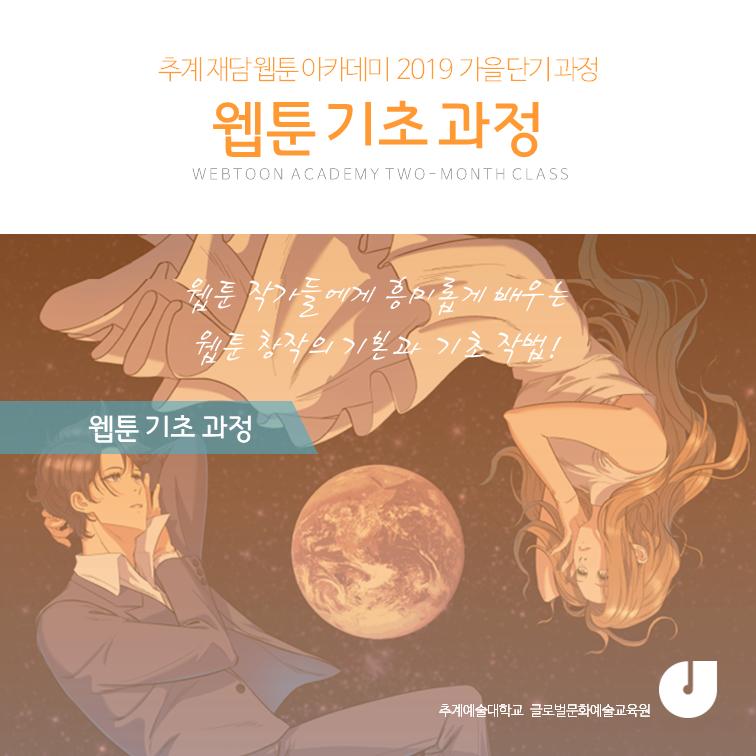 웹툰기초과정.PNG