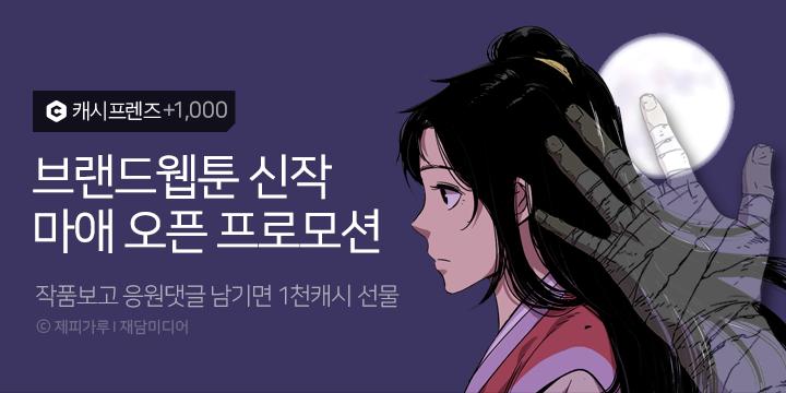 마애_추천이벤트배너_720x360.png