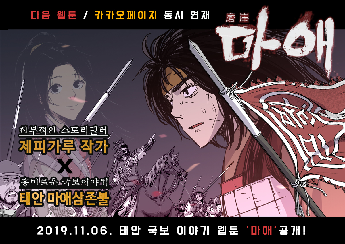 [붙임1]웹툰홍보배너_수정.jpg